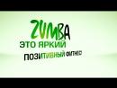 Первая ZUMBA Lady Style-Party в КдК