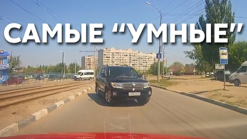 Подборка САМЫХ УМНЫХ водителей 94