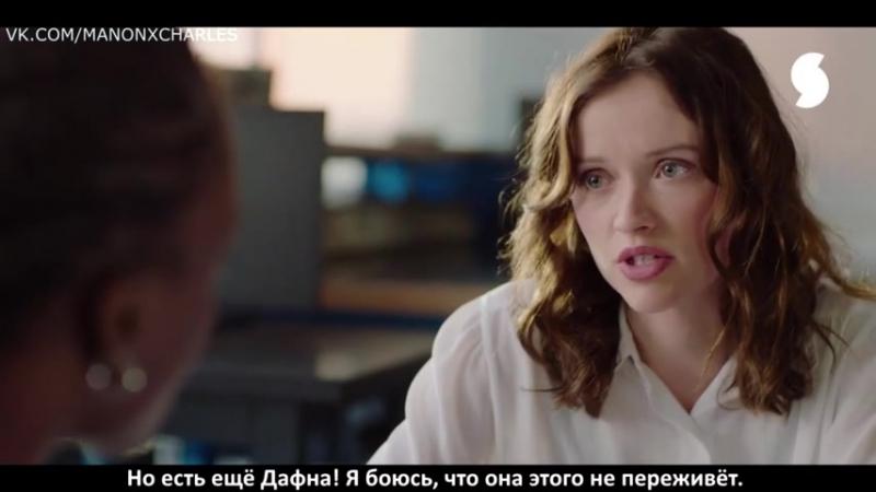 Skam France 2 сезон 8 серия. Часть 3. Рус. субтитры