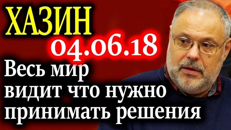 ХАЗИН. Свидетельство того, что все это отдали пропагандистам. 04.06.18 - YouTube