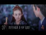 [37/58] Легенда о Чу Цяо / Legend of Chu Qiao / Princess Agents / 楚乔传