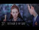 37/58 Легенда о Чу Цяо / Legend of Chu Qiao / Princess Agents / 楚乔传
