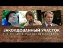 Заколдованный участок - ТВ ролик (2006)
