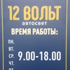 12Вольт АВТОСВЕТ  Гродно