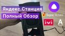 Яндекс Станция - полный обзор, умная колонка, домашний помощник и мультимедиа тв-приставка