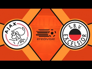 Аякс 3:1 Эксельсиор | Голландская Эредивизи 2017/18 | 16-й тур | Обзор матча