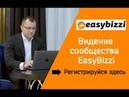 Видение сообщества EasyBizzi