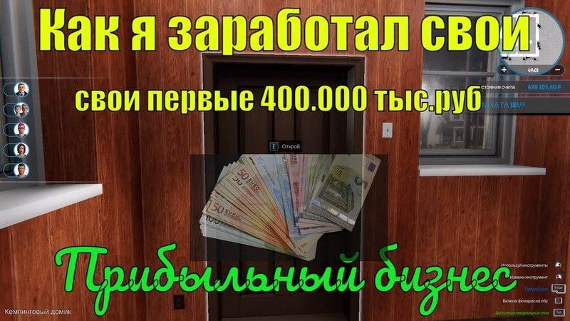 House Flipper \ Моя первая успешная сделка принесла прибыль 400.000