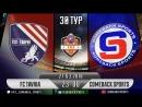 FC TAVRIA COMEBACK SPORTS 30 тур Обзор матча