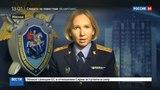 Новости на Россия 24 Пособник террористов