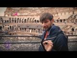 Отпуск Без Путёвки: Рим