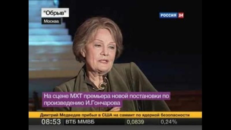В МХТ поставили Обрыв. Новости Россия 24. 13.04.2010