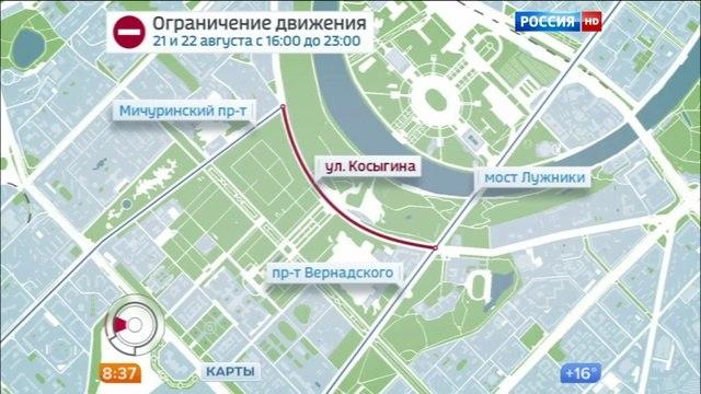 Вести-Москва • Вести-Москва. Эфир от 21.08.2015 (08:30)