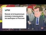 Какие агитационные ролики показывали на выборах в России