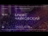 Трансляция концерта | Брамс, Чайковский | Темирканов, Догадин