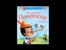 Золотая коллекция Дисней: Пиноккио в рубрике 4.02.2018. Трейлер