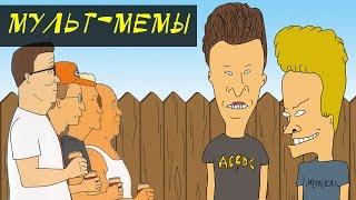 Бивис и Баттхед и Царь горы Мемы мультов Майка Джаджа