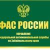 Забайкальское УФАС России