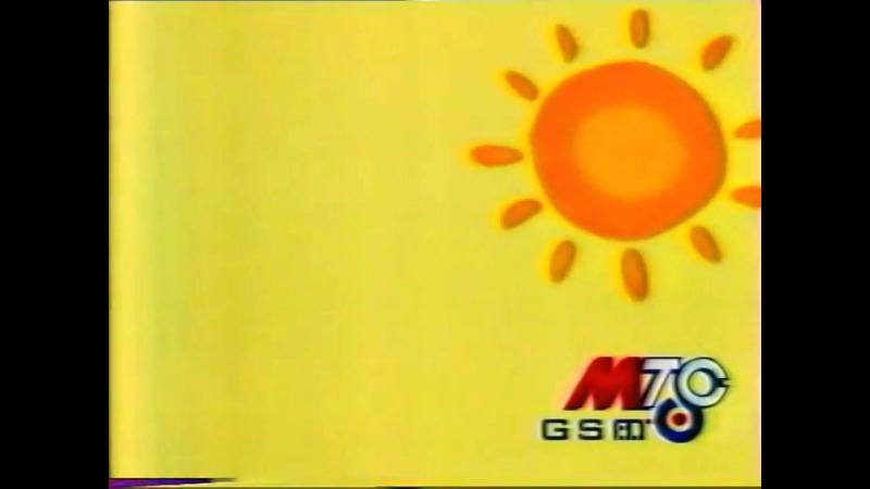 Реклама (ТВЦ, 08.05.2001) МТС (фрагмент)