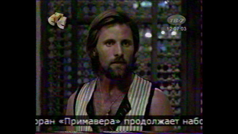 (12) СТС ТВ-7 20 марта 2006 -09- 11ч57м-12ч23м Рубин Каира (3) (Абакан)