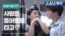 신혜선X양세종 사랑은 뚫어뻥을 타고♡ 《서른이지만 열일곱입니다 스브 4982