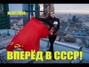 СССР возвращается. Вперёд в СССР! - №13\2018