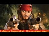 С юбилеем, Джонни Депп! 55 лет великому пирату!
