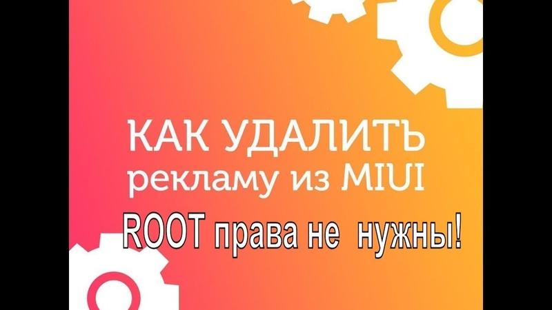 Как отключить рекламу в заводских приложениях MIUI ROOT права не нужны смотреть онлайн без регистрации