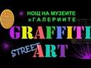 GRAFFITI STREET ART Нощ на музеите Varna