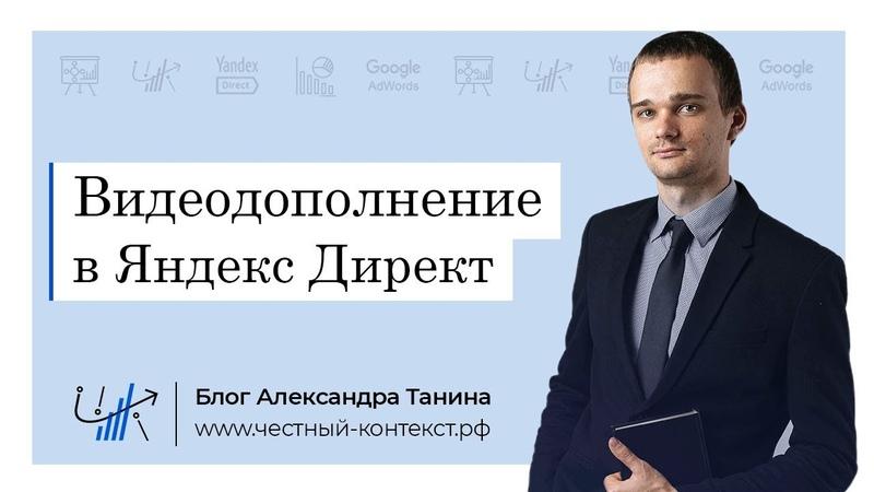 Видеодополнения в Яндекс Директ.
