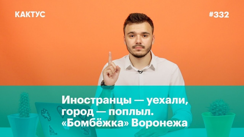 Иностранцы — уехали, город — поплыл. «Бомбёжка» Воронежа