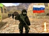 Русский Мясник Лучший игрок России Counter-Strike