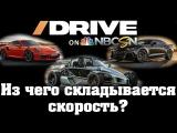 Drive на NBC. Из чего складывается скорость? [BMIRussian]