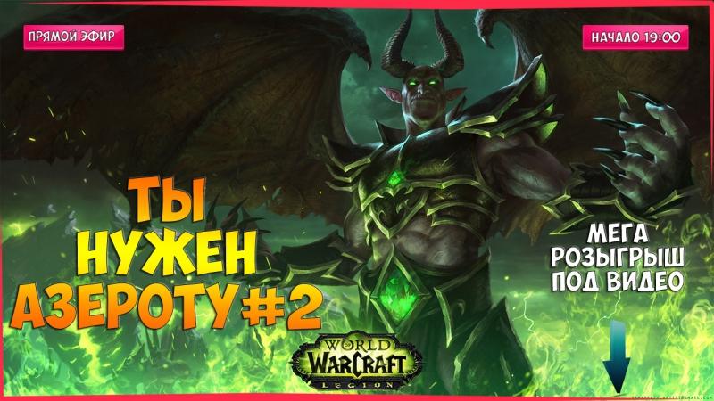 КВЕСТЫ, ИНСТЫ С 101 по 110 ФДК ► World of Warcraft Legion (WoW)