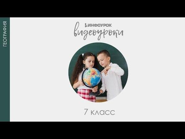 Гидрография Евразии | География 7 класс 53 | Инфоурок