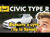 Въехать в суть / Up to Speed  Всё, что вам нужно знать о Honda Civic Type R [BMIRussian]