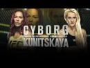 UFC 222 - Warriors Go To Battle