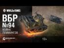 ВБР №94. Война леммингов