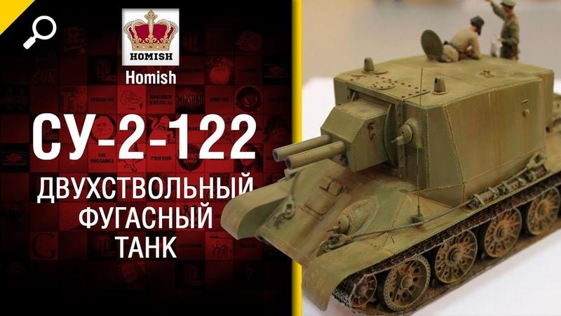 Двухствольный Фугасный Танк СУ 2 122 Будь готов от Homish worldoftanks wot танки wot