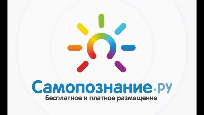 Платное и бесплатное размещение на портале Самопознание.ру