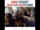 Drake раздаёт деньги и тачки в клипе