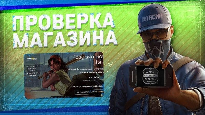 Проверка магазина69 - keys-on.ru (НЕ ХОЧЕШЬ РИСКОВАТЬ?)