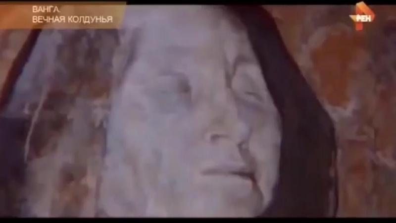 ЕСЛИ ВАНГА НЕ СОВРАЛА, ТО POCCИИ КОНЕЦ (09.03.2017)