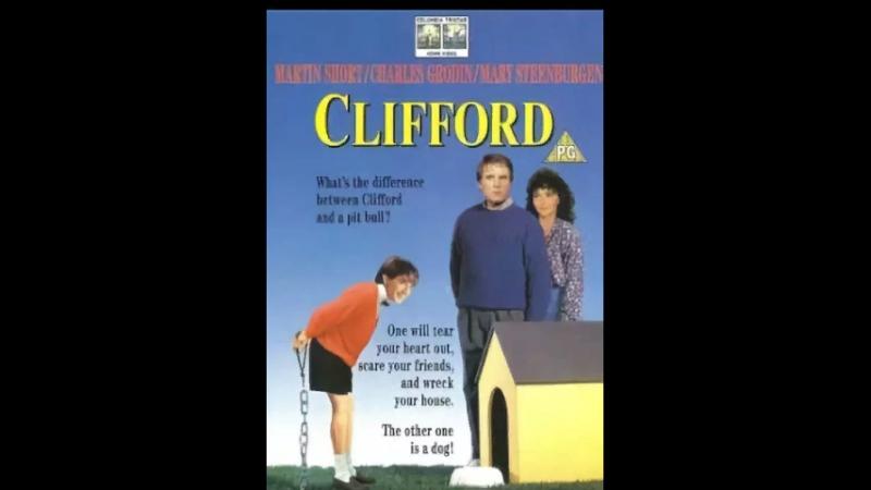 Клиффорд / Clifford, 1994 Михалёв