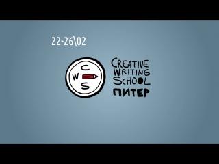 Литературные мастерские Creative Writing School