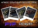 Armored Warfare Проект Армата ЛТ В PVp режиме 6-10