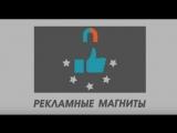 Рекламные магниты
