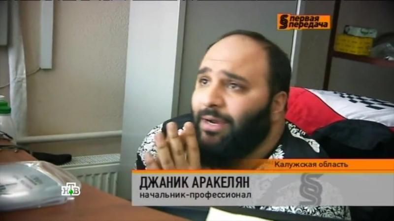 Репортаж НТВ об Обнинском автосервисе и мастере на все руки Джанике