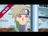 [Ancord] Boruto: Naruto Next Generations 25 / Боруто: Следующее поколение Наруто 25 серия [Русская озвучка]