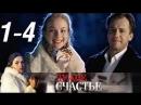 Чужое счастье 1-4 серии 2017 HD 720